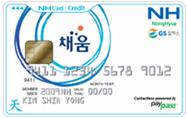 NH채움 천 카드