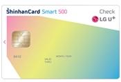 LG U+ 신한카드 스마트500 체크