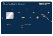 NCSOFT 신한카드 체크