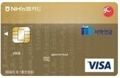 NH농협 사학연금 신용카드