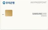 우리은행 삼성 체크카드 애니패스포인트