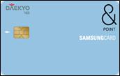 대교 삼성카드 & POINT