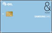 S-Oil 삼성카드 & POINT
