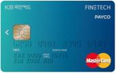 KB국민 FINETECH 카드 (판매중단)