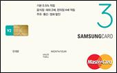 삼성카드 3 v2