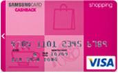 삼성쇼핑캐쉬백 체크카드