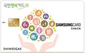 국민행복 삼성 체크카드