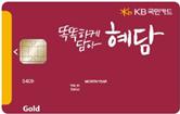 KB국민 혜담카드