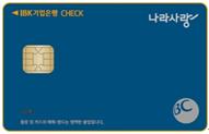 기업 나라사랑 체크카드