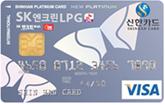 SK엔크린 신한카드 LPG