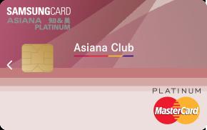 아시아나 삼성지엔미플래티늄카드