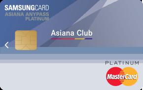 아시아나 삼성애니패스플래티늄카드