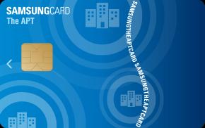 삼성더아파트 카드