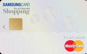 삼성쇼핑플래티늄 카드