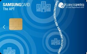 디큐브삼성더아파트 카드