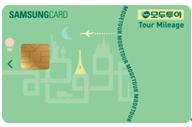모두투어 투어마일리지 삼성카드