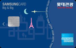 롯데관광 삼성빅앤빅카드