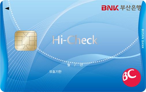 HI+체크카드