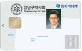 강남구약사회 멤버십카드