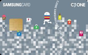 CJ ONE 삼성카드