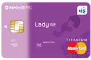 NH채움 레이디 라온 카드