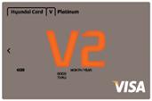 현대카드V2 Platinum