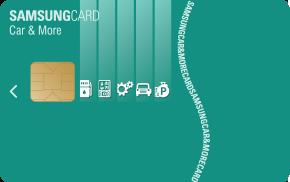 삼성카앤모아카드