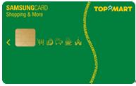 탑마트 삼성쇼핑앤모아카드