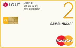 LG U+ 삼성카드 2 V2