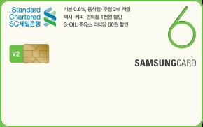 SC제일은행 삼성카드 6 V2