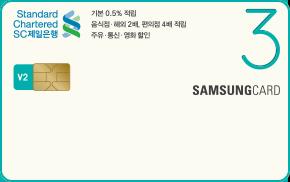 SC제일은행 삼성카드 3 V2