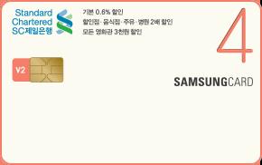 SC제일은행 삼성카드 4 V2