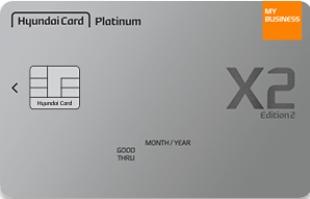 현대카드 MY BUSINESS X2 Edition2