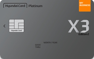 현대카드 MY BUSINESS X3 Edition2