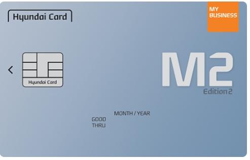 현대카드 MY BUSINESS M2 Edition2