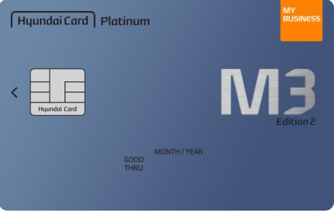 현대카드 MY BUSINESS M3 Edition2