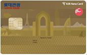 롯데관광 제휴카드