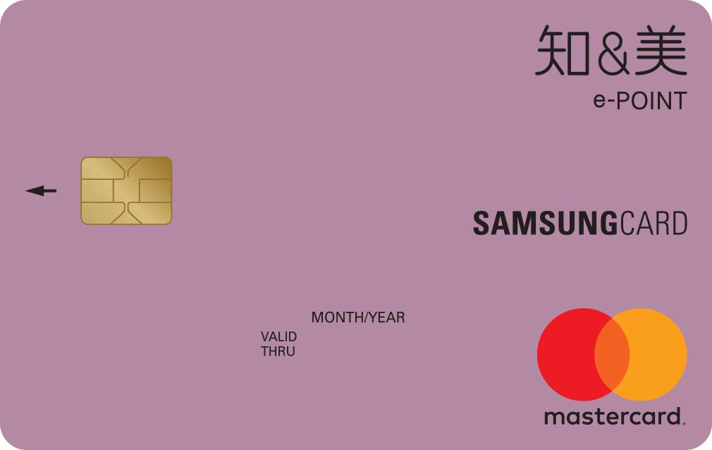 삼성지엔미e포인트카드