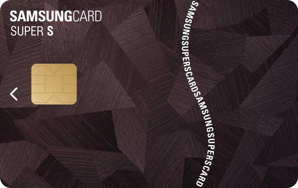 삼성수퍼S카드
