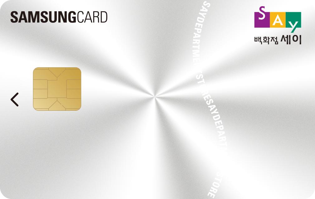 세이 삼성카드