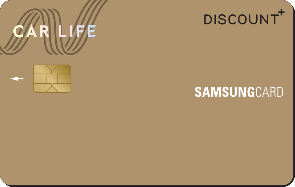 카라이프 삼성카드 DISCOUNT+
