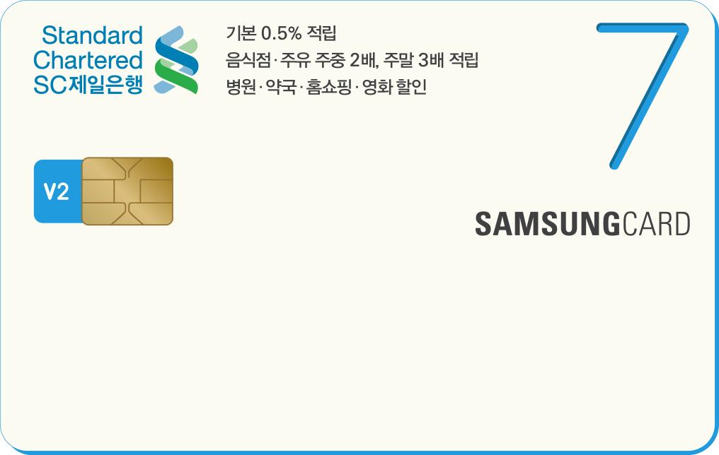 SC제일은행 삼성카드 7 V2