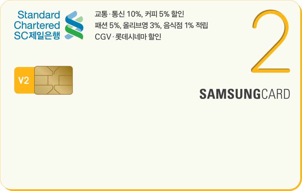 SC제일은행 삼성카드 2 V2