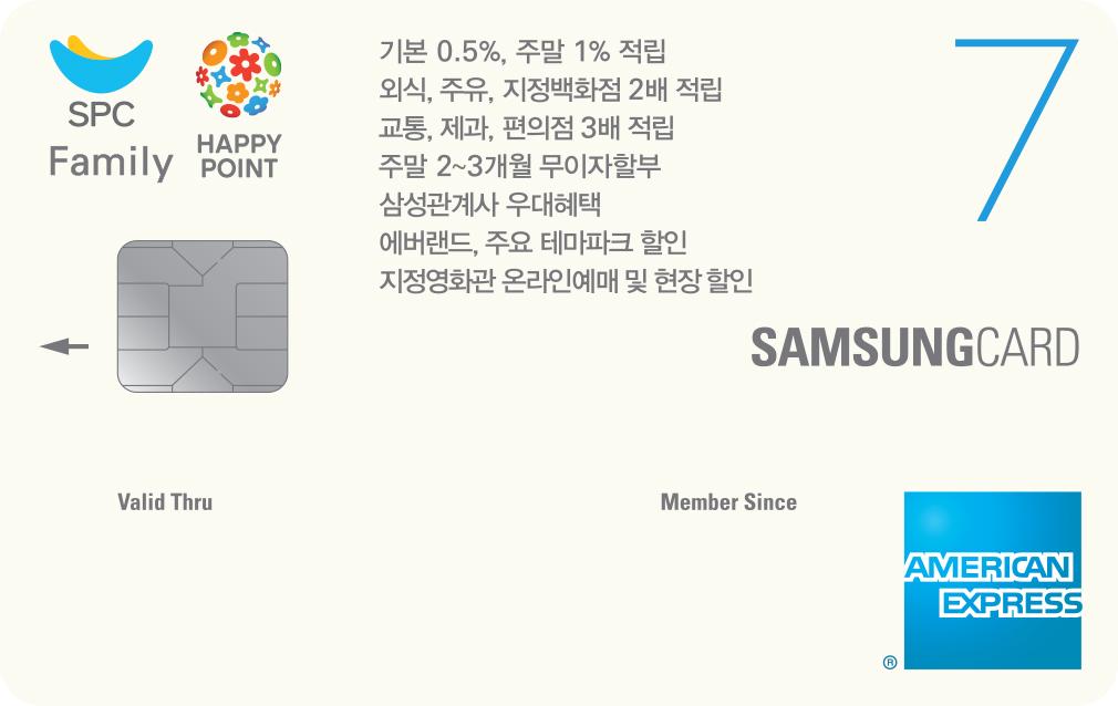SPC 패밀리 삼성카드 7