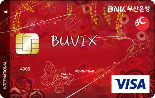 BNK부산 부빅스 카드