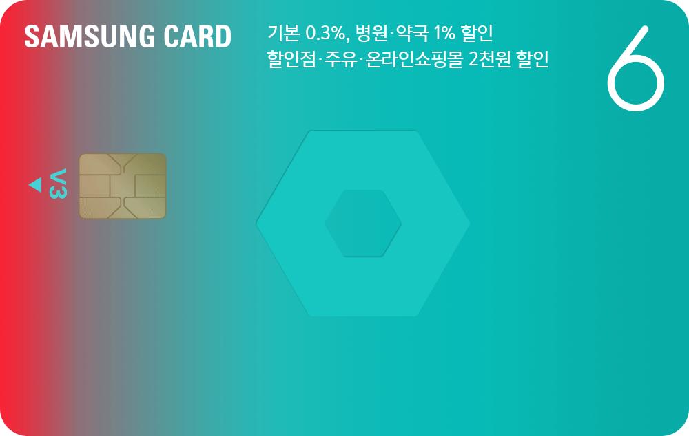 삼성카드 6 V3