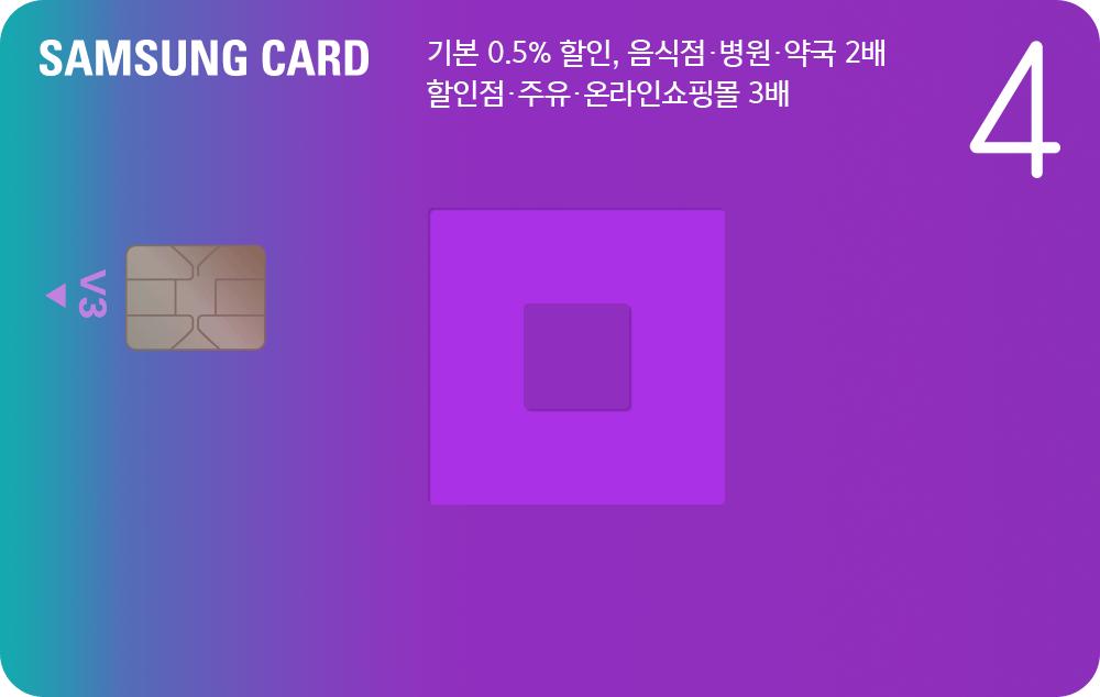 삼성카드 4 V3