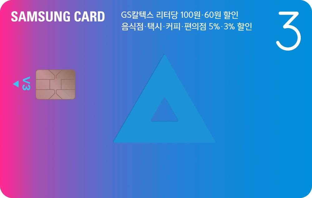 삼성카드 3 V3(GS칼텍스)