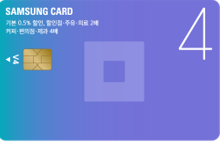 삼성카드 4 V4