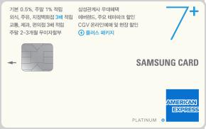 삼성카드 7+